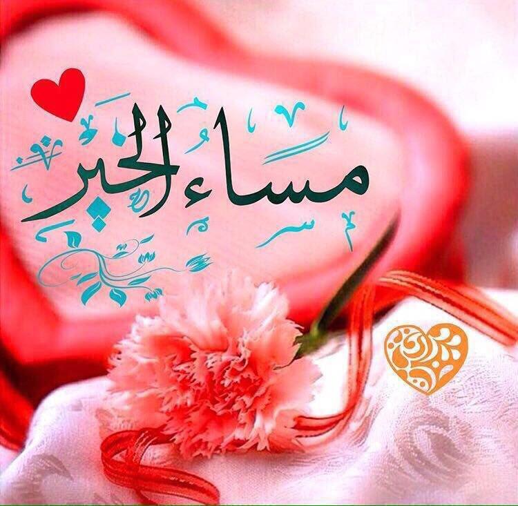 بالصور رسائل مساء الخير حبيبي , مساء الخير حبيبي بالصور 928 7