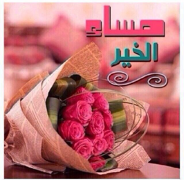 بالصور رسائل مساء الخير حبيبي , مساء الخير حبيبي بالصور 928 8