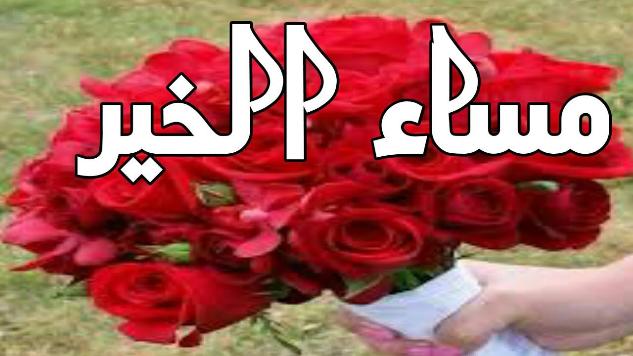 بالصور رسائل مساء الخير حبيبي , مساء الخير حبيبي بالصور 928 9