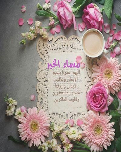 بالصور رسائل مساء الخير حبيبي , مساء الخير حبيبي بالصور 928