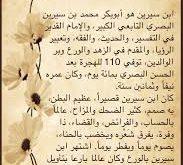صوره تفسير حلم ابن سيرين , اشهر تفسيرات احلام لابن سيرين