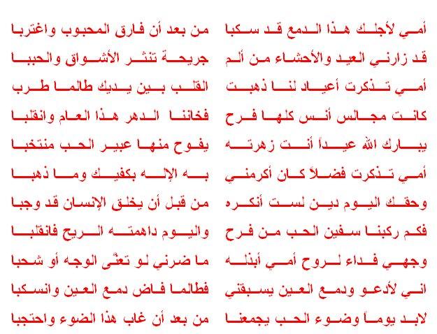 بالصور اجمل شعر عن الام , اجمل ما قيل من شعر في فضل الام 938 1