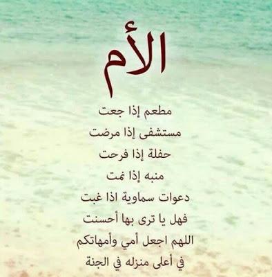 بالصور اجمل شعر عن الام , اجمل ما قيل من شعر في فضل الام 938 5