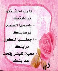 صورة اجمل شعر عن الام , اجمل ما قيل من شعر في فضل الام