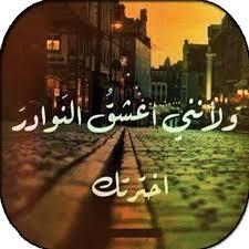 بالصور صور كلام حب , رمزيات كلمات حب و عشق 940