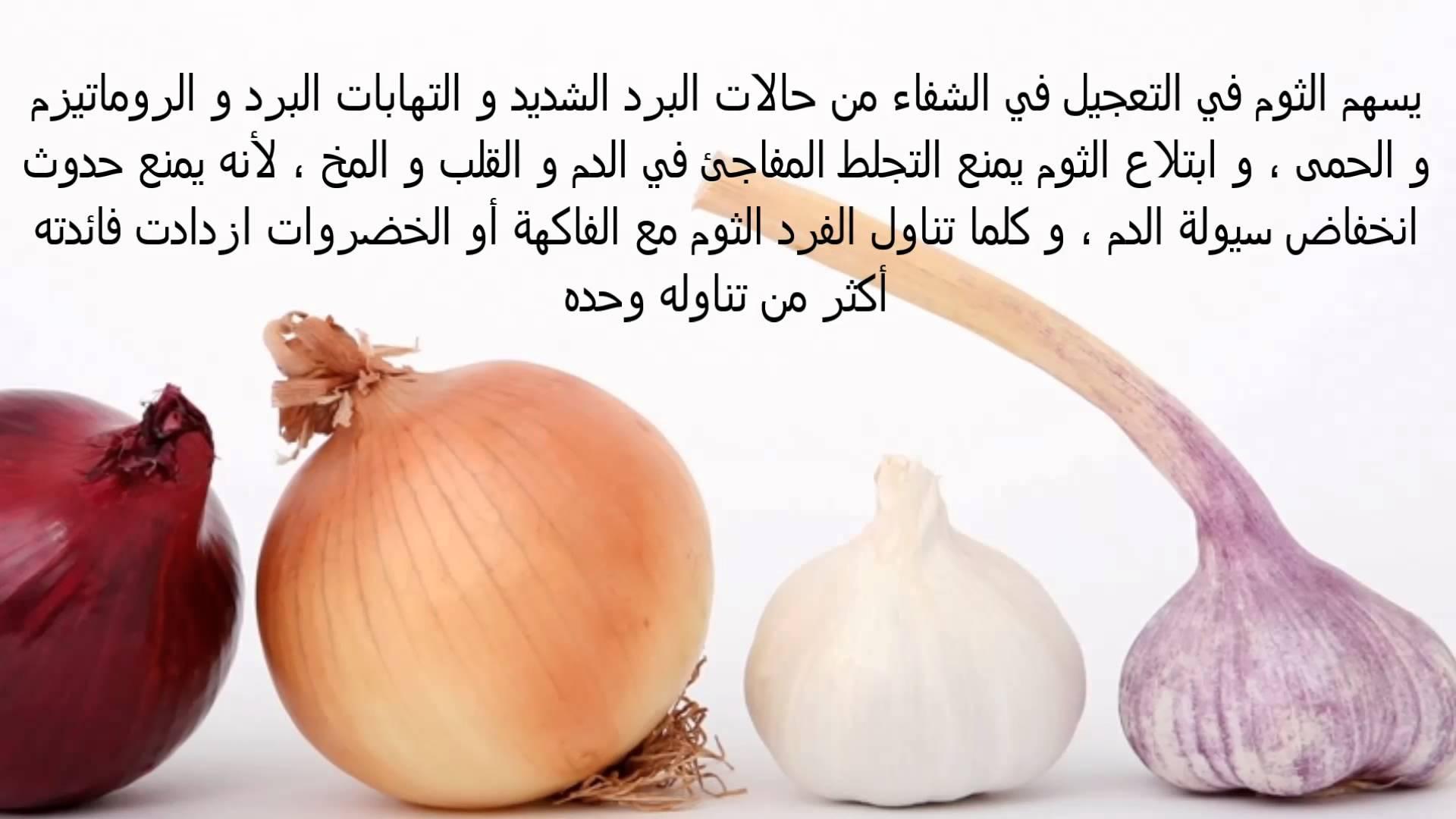 بالصور فوائد الثوم للجسم , تعرف علي الثوم و فوائده 946 2