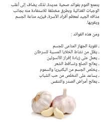 فوائد الثوم للجسم , تعرف علي الثوم و فوائده