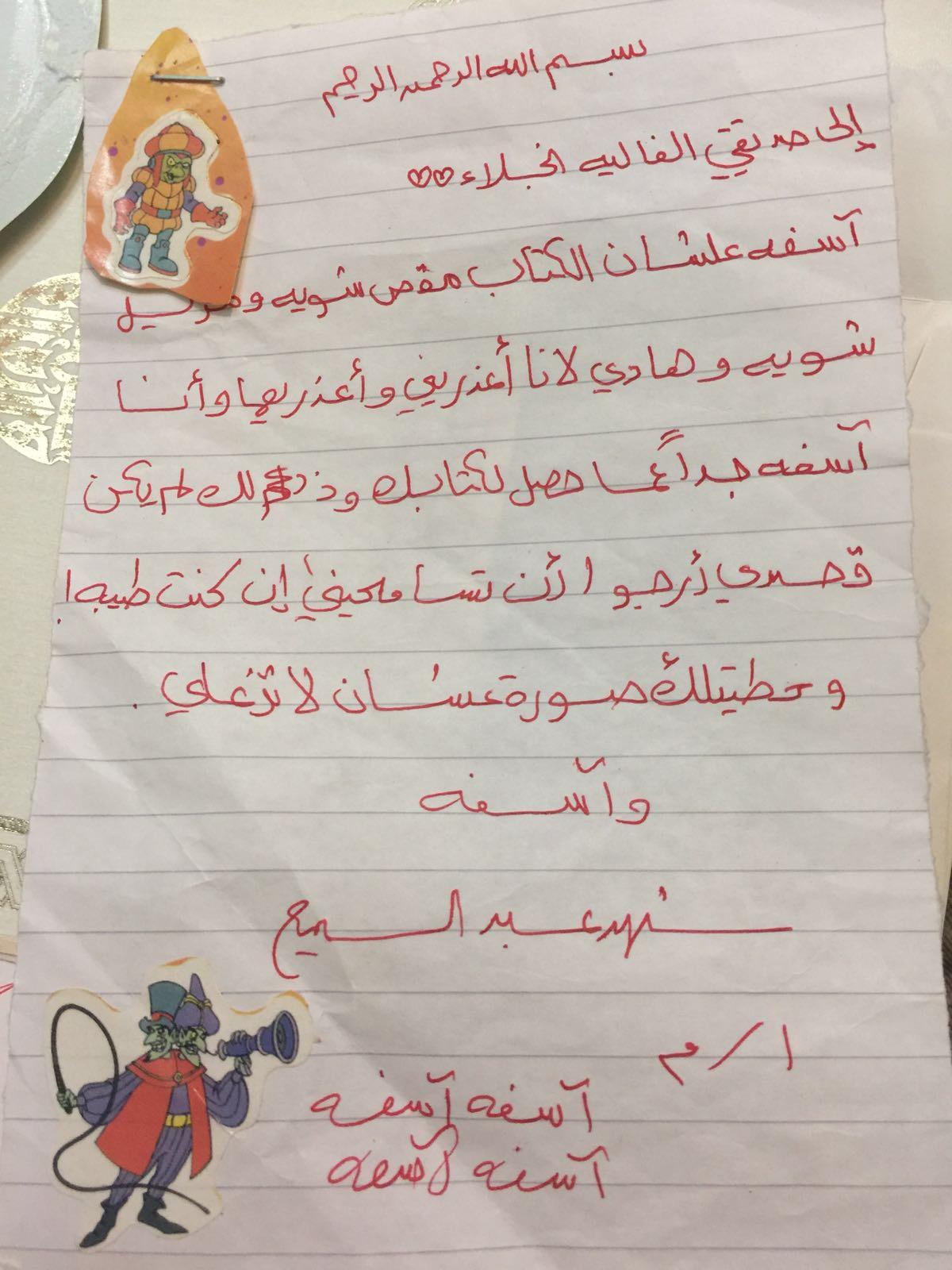 بالصور كتابة رسالة الى صديقتي في المدرسة , رساله الي صديقة طفولتي و مدرستي 952 1