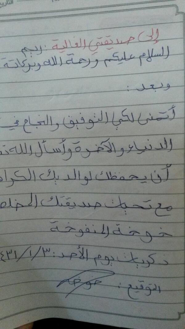 بالصور كتابة رسالة الى صديقتي في المدرسة , رساله الي صديقة طفولتي و مدرستي 952 10