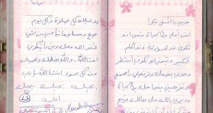 صور كتابة رسالة الى صديقتي في المدرسة , رساله الي صديقة طفولتي و مدرستي