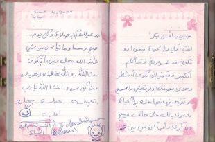 صوره كتابة رسالة الى صديقتي في المدرسة , رساله الي صديقة طفولتي و مدرستي