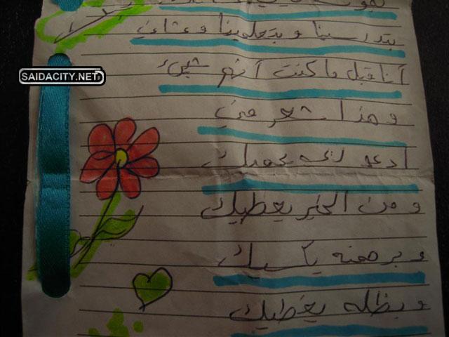 بالصور كتابة رسالة الى صديقتي في المدرسة , رساله الي صديقة طفولتي و مدرستي 952 3