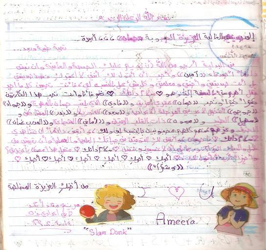 بالصور كتابة رسالة الى صديقتي في المدرسة , رساله الي صديقة طفولتي و مدرستي 952 4