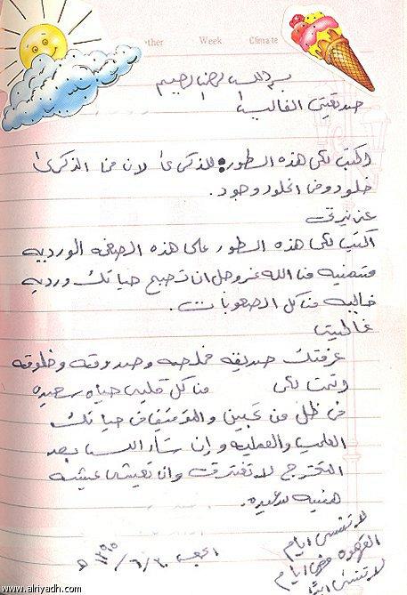 بالصور كتابة رسالة الى صديقتي في المدرسة , رساله الي صديقة طفولتي و مدرستي 952 5