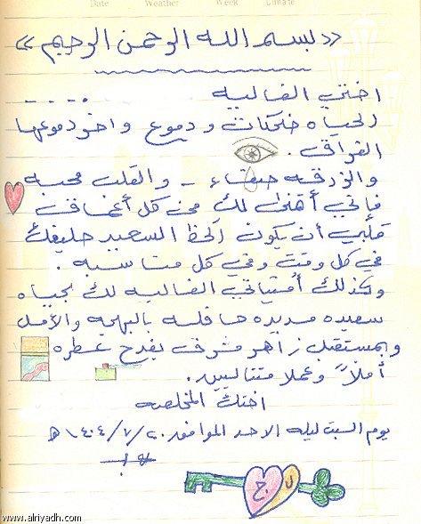 بالصور كتابة رسالة الى صديقتي في المدرسة , رساله الي صديقة طفولتي و مدرستي 952 6