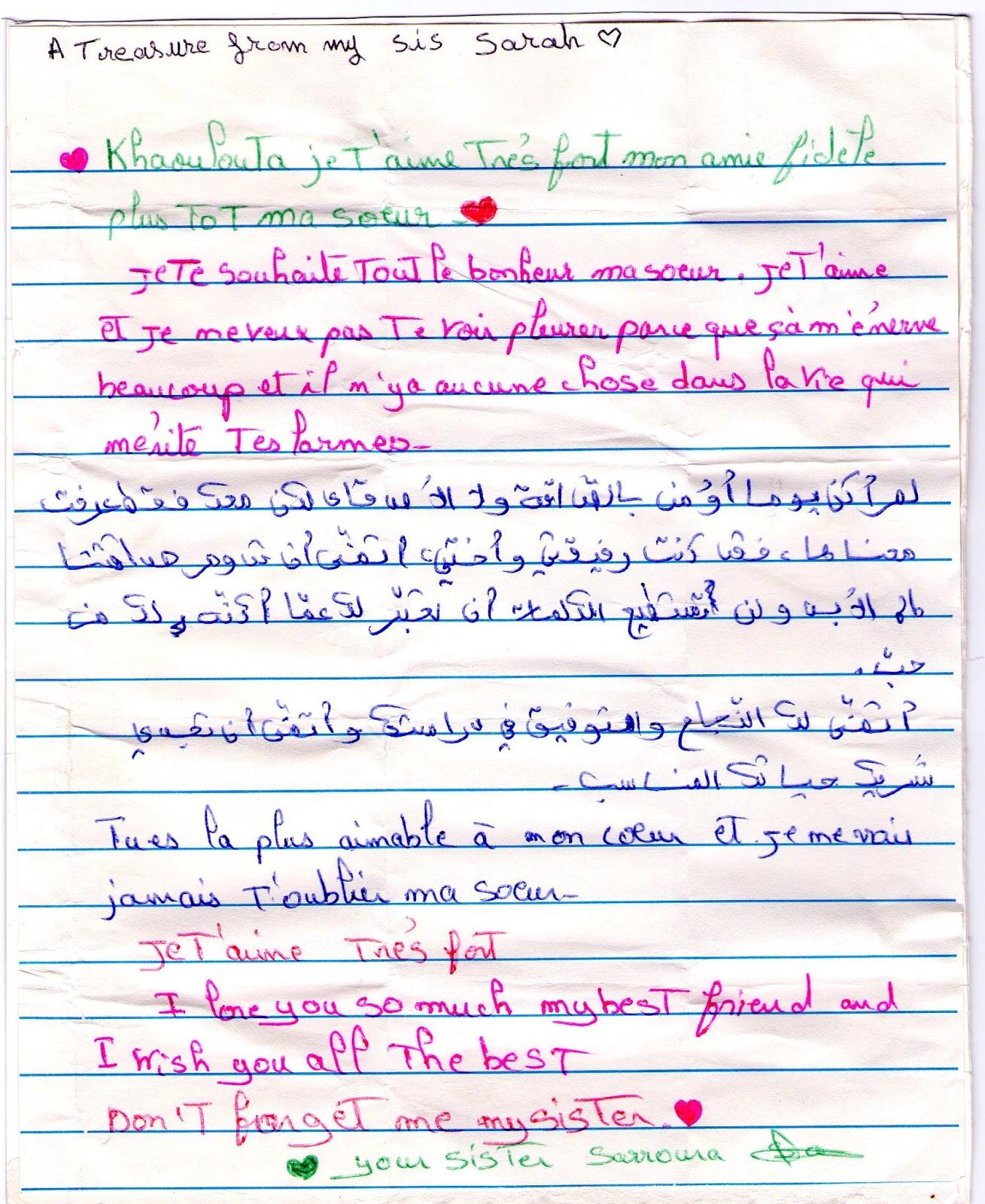 بالصور كتابة رسالة الى صديقتي في المدرسة , رساله الي صديقة طفولتي و مدرستي 952 8