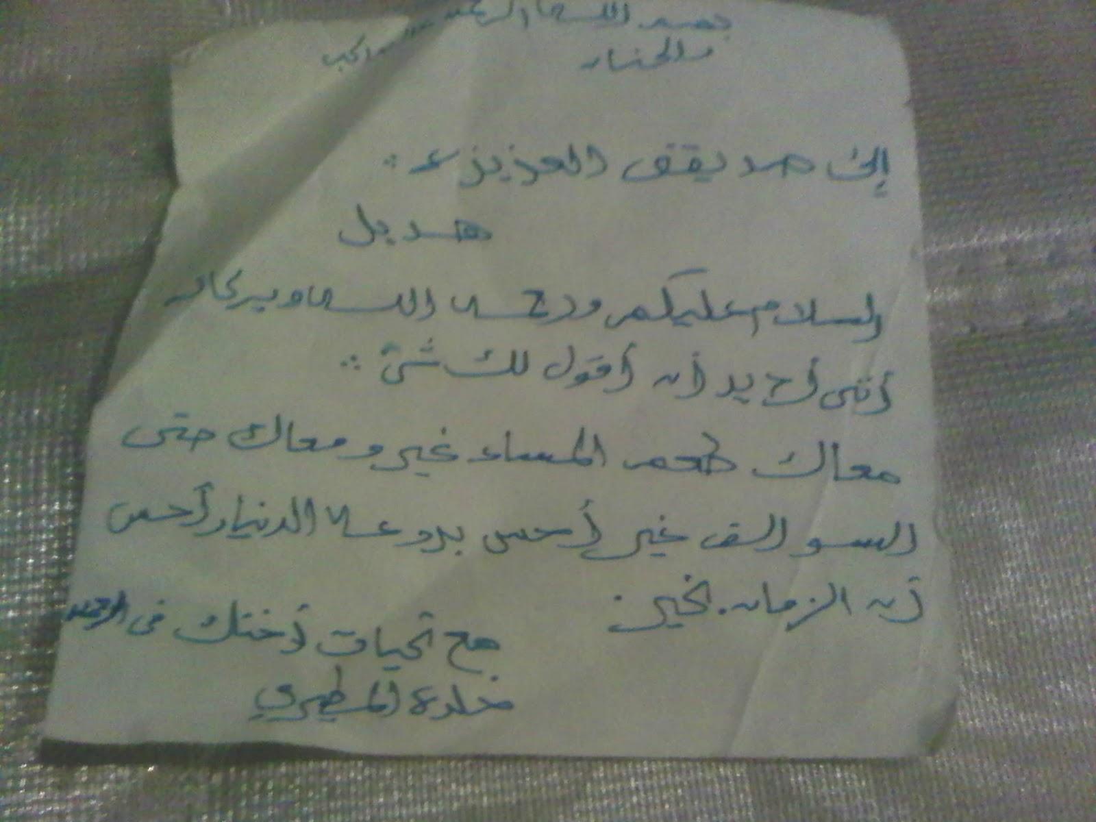 بالصور كتابة رسالة الى صديقتي في المدرسة , رساله الي صديقة طفولتي و مدرستي 952 9
