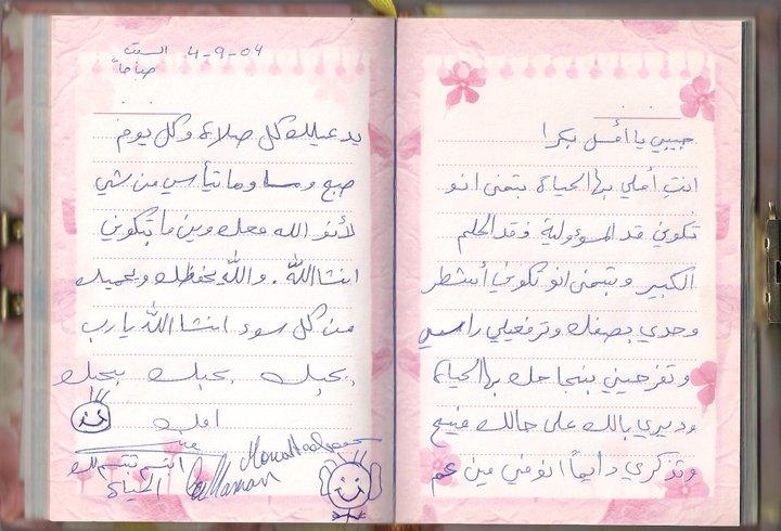 بالصور كتابة رسالة الى صديقتي في المدرسة , رساله الي صديقة طفولتي و مدرستي 952