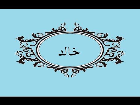 صور معنى اسم خالد , معني اسم خالد في اللغه العربيه تفصيلا