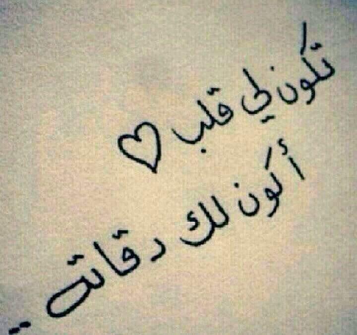 بالصور كلام غزل , عبارات غزل روعه الجميله 967 3