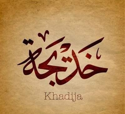 صور صور اسم خديجة , اسم خديجه بالصور المزخرفه