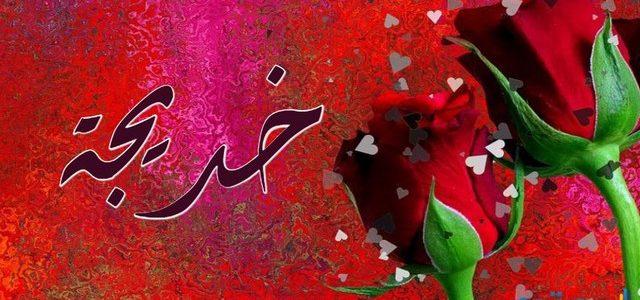 بالصور صور اسم خديجة , اسم خديجه بالصور المزخرفه 976 10