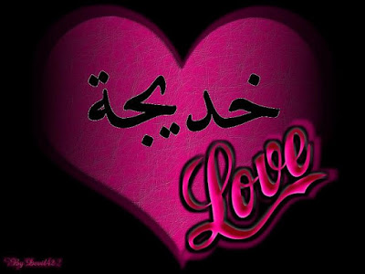 بالصور صور اسم خديجة , اسم خديجه بالصور المزخرفه 976 2