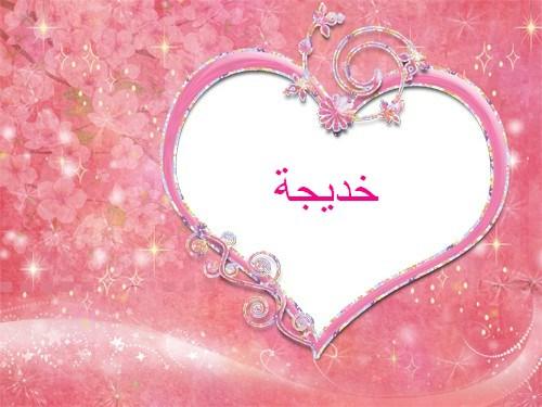 بالصور صور اسم خديجة , اسم خديجه بالصور المزخرفه 976 4