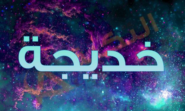 بالصور صور اسم خديجة , اسم خديجه بالصور المزخرفه 976 9