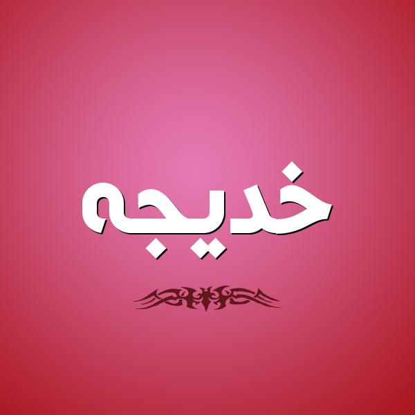 بالصور صور اسم خديجة , اسم خديجه بالصور المزخرفه 976