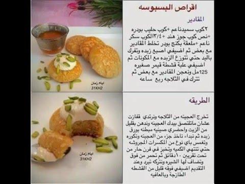 صورة حلويات الافراح بالصور والطريقة , طريقة تحضير حلويات الافراح بالصور
