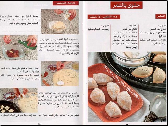 بالصور حلويات الافراح بالصور والطريقة , طريقة تحضير حلويات الافراح بالصور 980 10