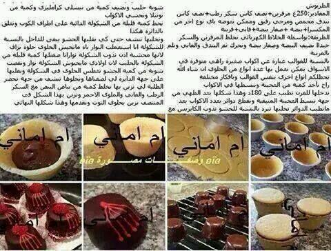 بالصور حلويات الافراح بالصور والطريقة , طريقة تحضير حلويات الافراح بالصور 980 2