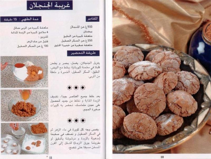 بالصور حلويات الافراح بالصور والطريقة , طريقة تحضير حلويات الافراح بالصور 980 4