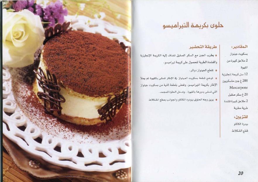 بالصور حلويات الافراح بالصور والطريقة , طريقة تحضير حلويات الافراح بالصور 980 5