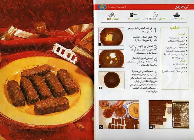 بالصور حلويات الافراح بالصور والطريقة , طريقة تحضير حلويات الافراح بالصور 980 7