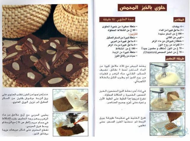بالصور حلويات الافراح بالصور والطريقة , طريقة تحضير حلويات الافراح بالصور 980 8