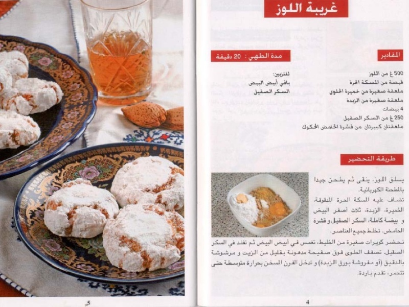بالصور حلويات الافراح بالصور والطريقة , طريقة تحضير حلويات الافراح بالصور 980 9