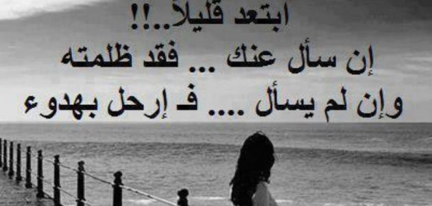 بالصور شعر عن الوداع , اجمل ما قيل من شعر في الوداع 994 7
