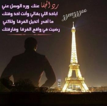 بالصور شعر عن الوداع , اجمل ما قيل من شعر في الوداع 994