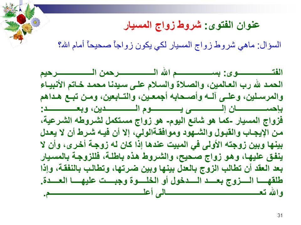بالصور حكم زواج المسيار , ما هو زواج المسيار هل هو حلال ام حرام 995 1