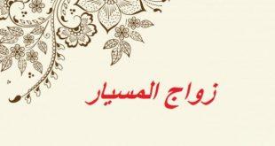 حكم زواج المسيار , ما هو زواج المسيار هل هو حلال ام حرام