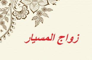 صوره حكم زواج المسيار , ما هو زواج المسيار هل هو حلال ام حرام