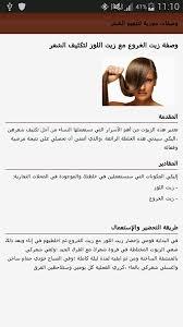 صوره تكثيف الشعر الخفيف , طرق مفيده لتكثيف الشعر