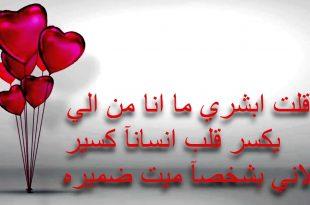 بالصور احلى كلام عن الحب , اروع الكلمات التى تذيب القلب 6403 12 310x205