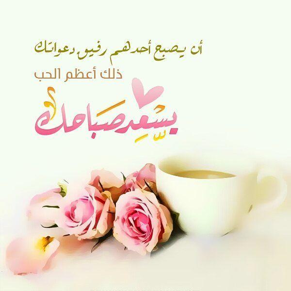 بالصور كلمات الصباح للاصدقاء , اجمل العبارات الصباحية للاصدقاء 6633 9