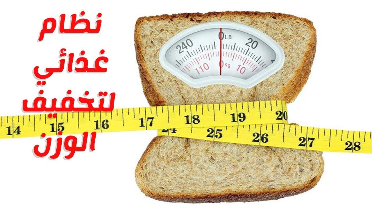 بالصور برنامج رجيم لتخفيف الوزن , كيفيه التخلص من الوزن الزائد بطرق سهله وسريعة 6703 2