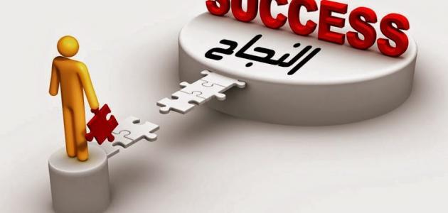 بالصور كيف تكون ناجحا , تعلم كيفيه الوصول للنجاح الباهر 6724 1