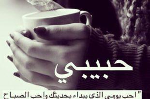 بالصور حبيبي صباح الخير كلمات , عبارات مشرقه عن صباح مشرق 3690 11 310x205