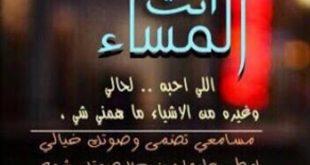 صورة مساء الشوق , مسائيات تبعث على التفاؤل